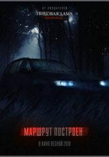 Paranormal Drive Legendado