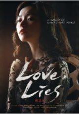 Amor, Mentiras Legendado