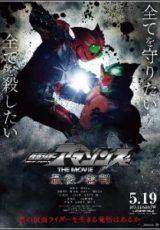 Kamen Rider Amazons: O Julgamento Final Dublado