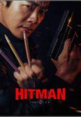 Hitman: Agent Jun Dublado
