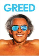 Greed: A Indústria da Moda